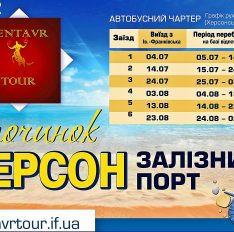 Автобусний чартер Івано-Франківськ – Залізний Порт